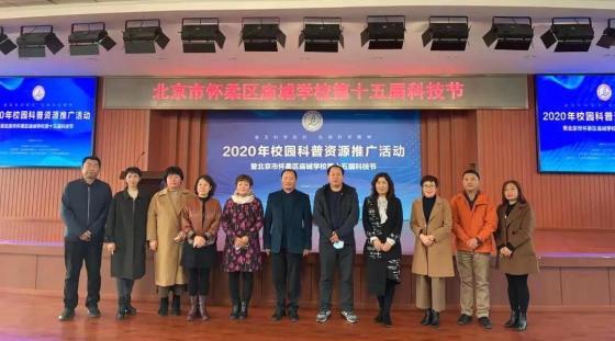 2020年校园科普资源推广活动暨北京市怀柔区庙城学校第十五届科技节成功举办