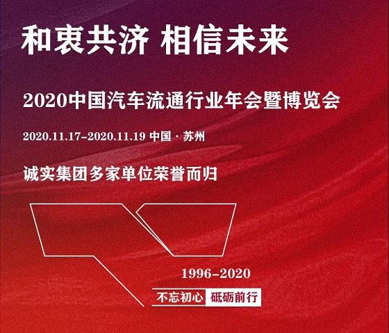 【诚实汽车】诚实集团载誉而归 荣获2020中国汽车流通行业年会多个奖项