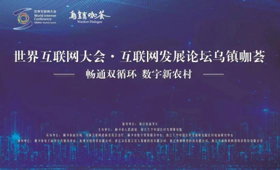 宇链科技罗骁接受CCTV2正点财经栏目采访