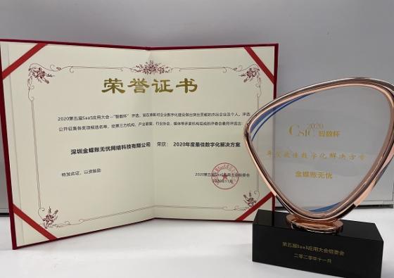 """金蝶账无忧斩获第五届SaaS应用大会 """"年度最佳数字化解决方案"""""""