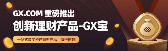 GX交易所重磅上线创新理财产品GX宝——下一个王者!