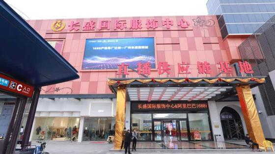 1688产地寻厂计划-广州长盛国际站