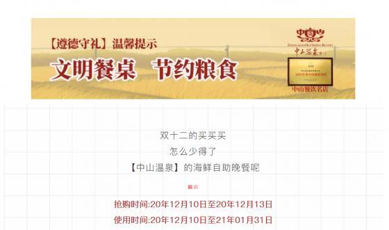 【中山温泉西餐厅】2020最后一波优惠来袭!双12海鲜自助买一送一!
