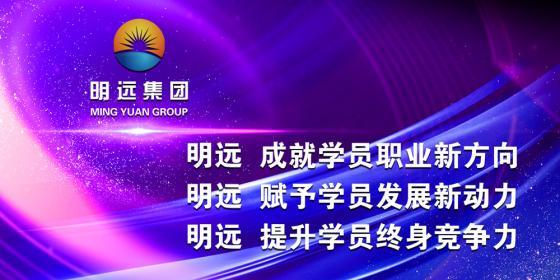 北京明远嘉诚教育专注注册安全工程师在线教育
