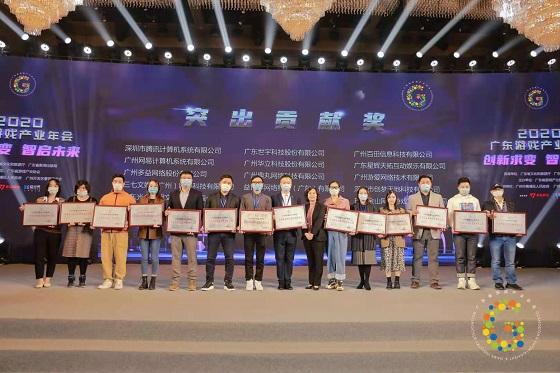 广州华立科技荣获2020广东游戏产业突出贡献奖