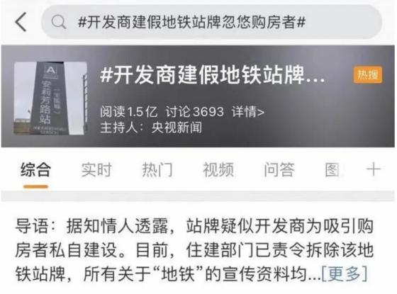 刚需为什么要买地铁房?北京地铁线告诉你!
