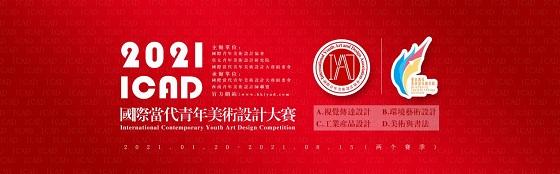 2021 ICAD国际当代青年美术设计大赛