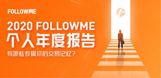 FOLLOWME 2020个人年度报告首次发布!