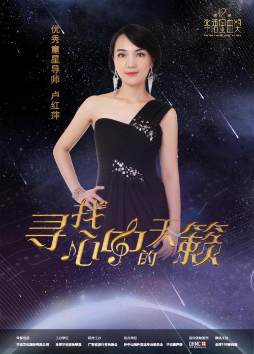 """音乐人卢红萍荣获第十二届华语金曲奖""""优秀"""