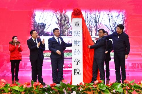1月18日,经教育部批准 重庆财经学院正式揭