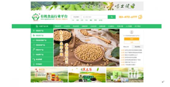 """有机食品行业平台引领""""富宏""""走向电商新时代"""