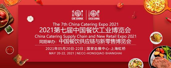 中国烹饪协会与高登商业强强联合打造中国餐饮展