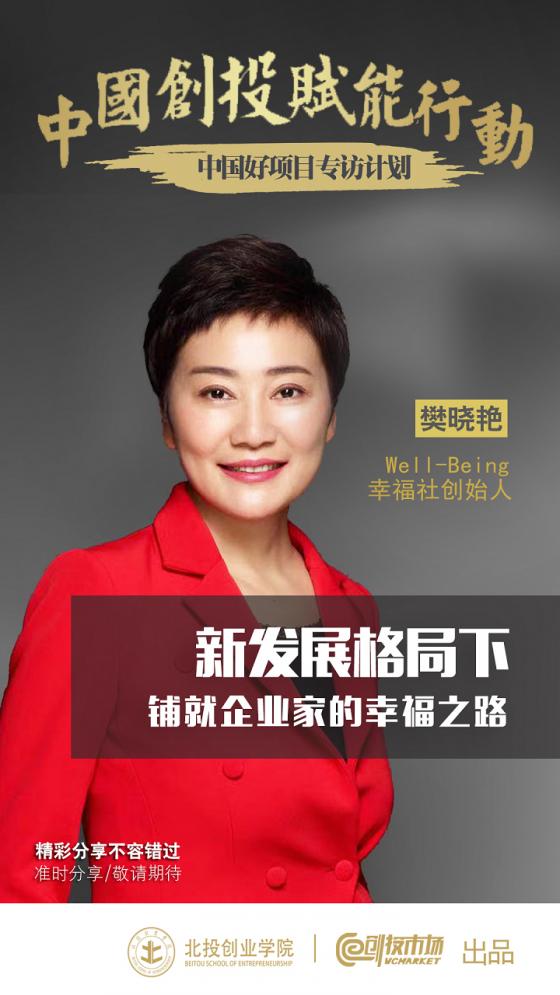 Well-Being幸福社创始人樊晓艳:企业家的幸福感从何而来?