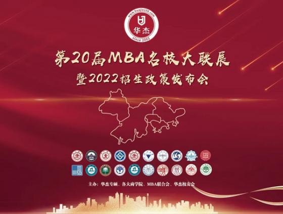 华杰专硕第20届MBA院校联展暨2022招生政策发布会圆满落幕