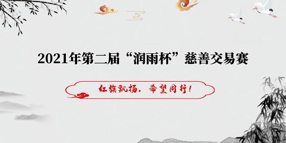"""2021年第二届""""润雨杯""""慈善交易赛"""