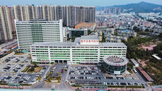 对标三甲 建区域性国有品牌医院 ——访中信惠州医院党委书记、院长杨少军