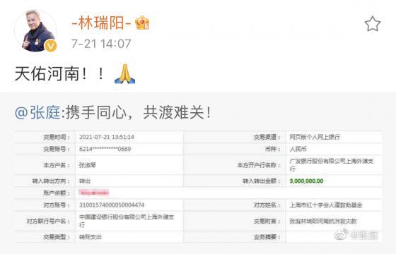 驰援河南救灾 张庭林瑞阳夫妇捐款500万