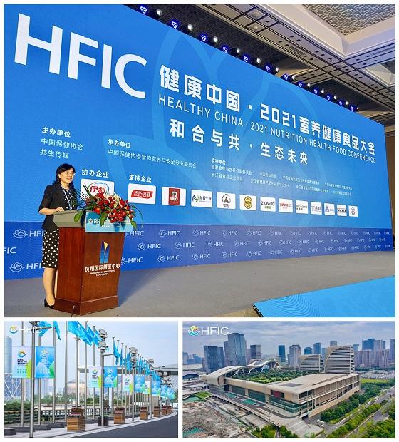 嘉香副总郑艳丽应邀参加健康中国2021营养健康食品大会