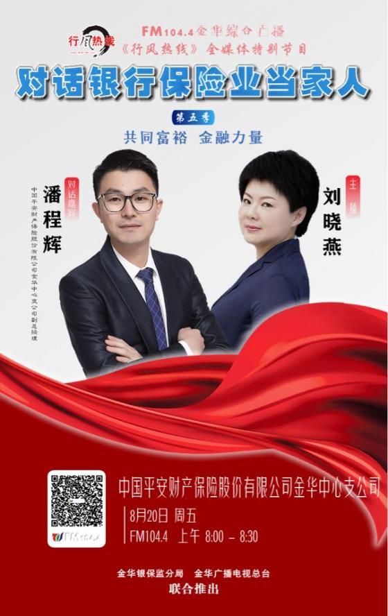 金华平安产险:参加对话银行保险业当家人节目