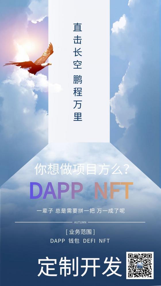 NFT系统定制开发
