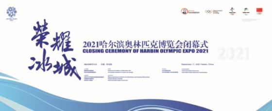 9月11日下午1点,哈尔滨奥博会线上闭幕式,