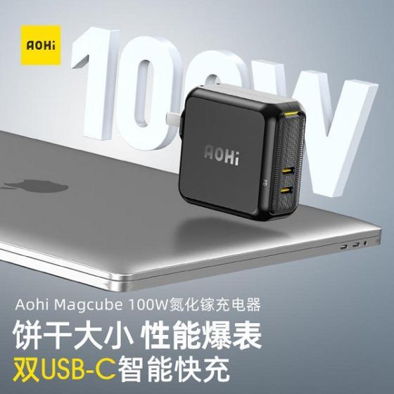 Aohi 100W新品快充头,双口盲插充电,笔记本手机同时充